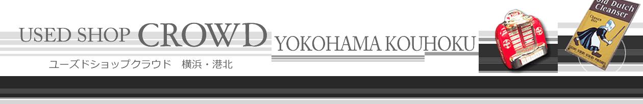 横浜市港北区の出張買取 リサイクルショップ クラウド